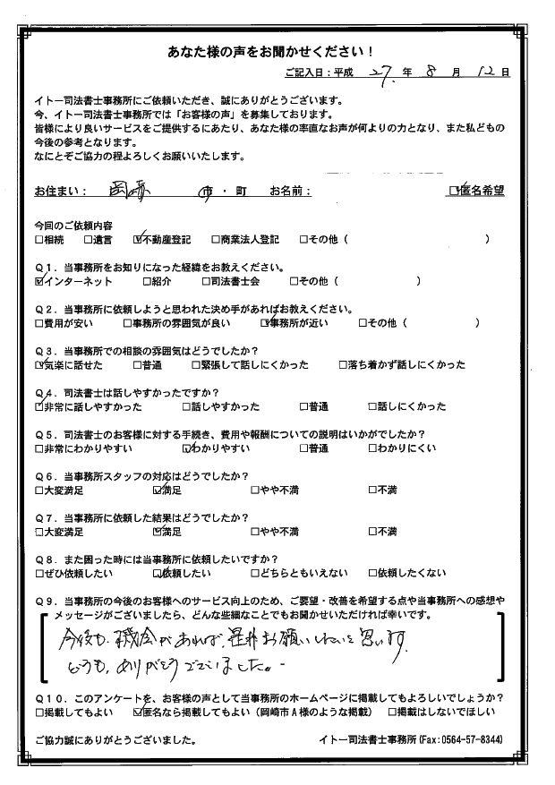 20150812 岡崎 秋山様