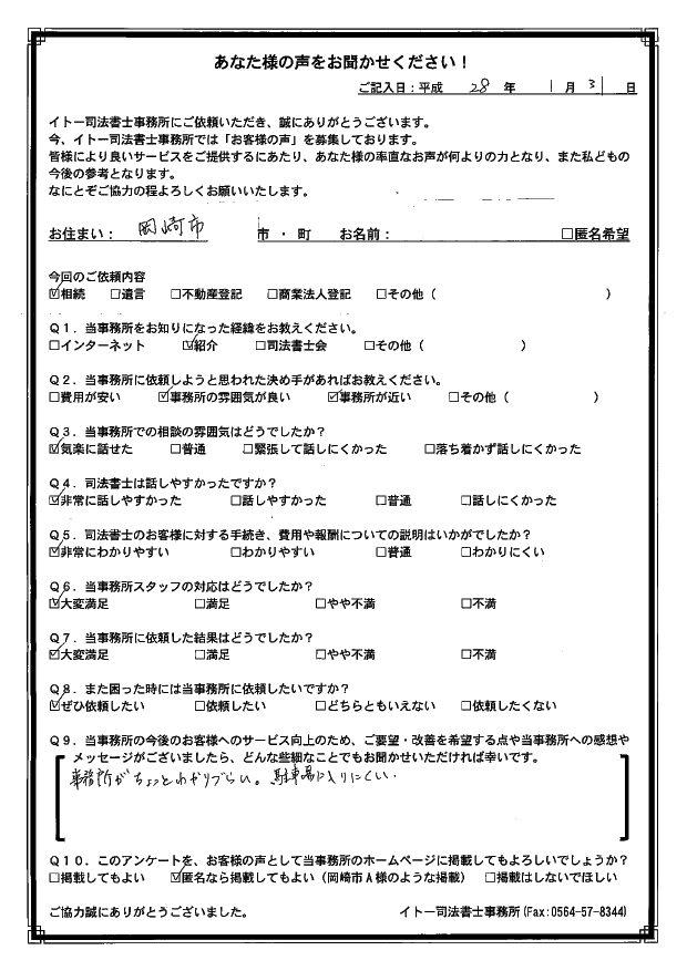 20160201 岡崎 筧